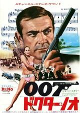 007は殺しの番号