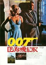 007/危機一発