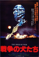戦争の犬たち(1980・アメリカ)