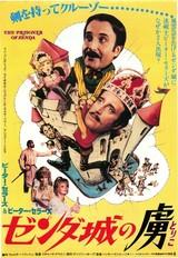 ゼンダ城の虜(1979)