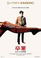 卒業(1967)