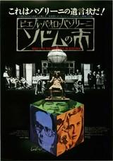 ソドムの市(1975)