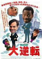 大逆転(1983)