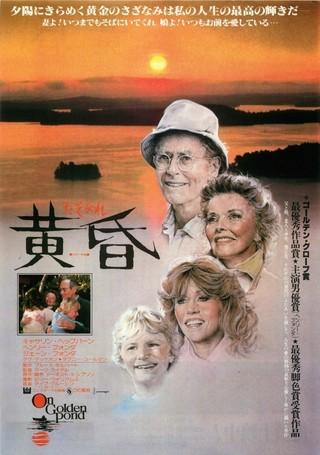 黄昏(1981) : 作品情報 - 映画...