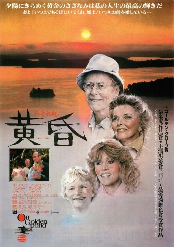 黄昏(1981) : フォトギャラリ...