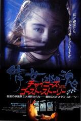チャイニーズ・ゴースト・ストーリー(1987)