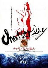 チャタレイ夫人の恋人(1993)