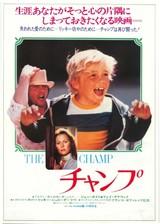 チャンプ(1979)