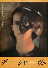 デジャヴュ(1987)