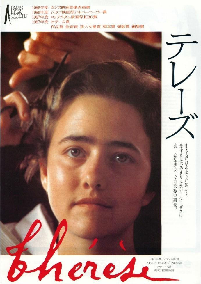 映画女優 (1987年の映画)