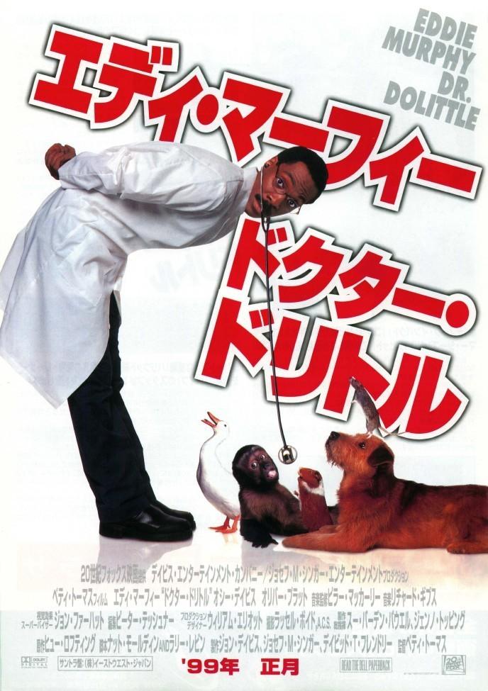 ドクター・ドリトル(1998) : 作品情報 - 映画.com