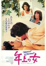 年上の女(1979)