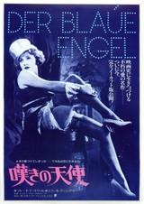 嘆きの天使(1930)