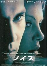 ノイズ(1999)