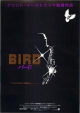 バード(1988)