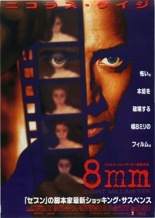 8mm 作品情報 映画 com