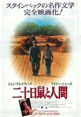 二十日鼠と人間(1992)