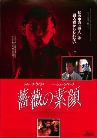薔薇の素顔 : 作品情報 - 映画.c...