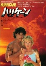 ハリケーン(1979)