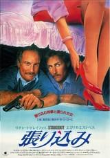 張り込み(1987)