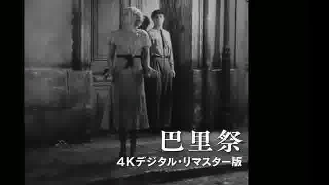 「ルネ・クレール レトロスペクティブ」予告編