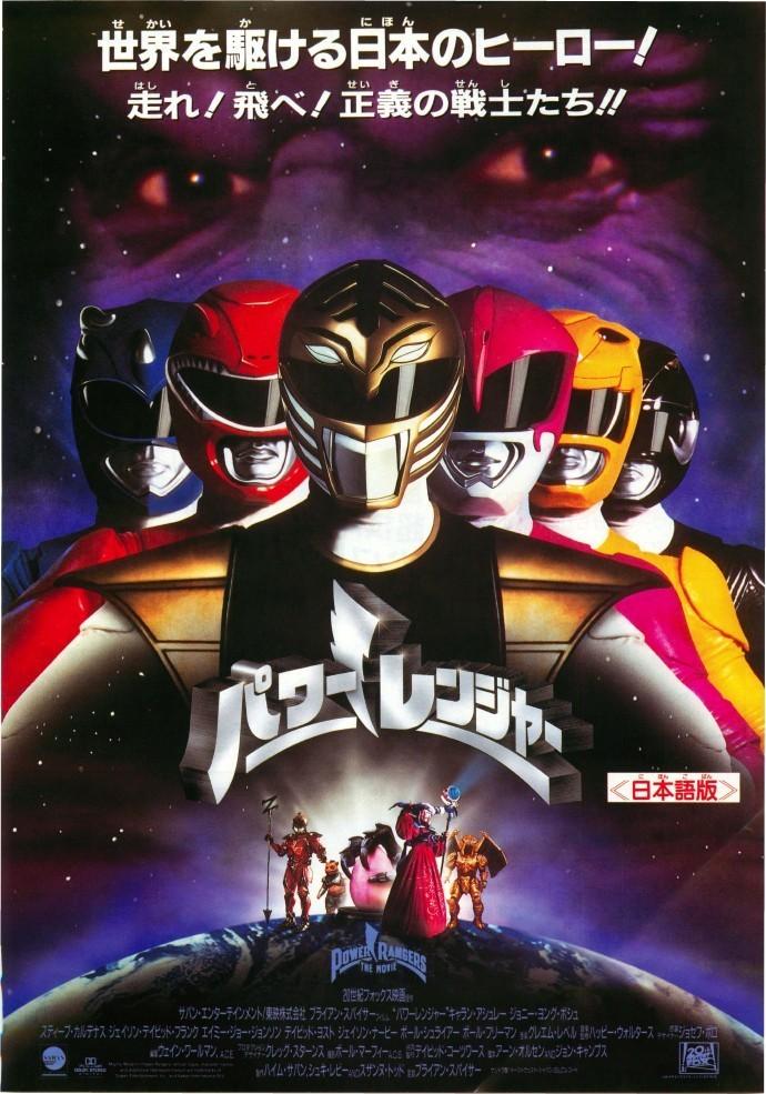 パワーレンジャー(1995) : ポスター画像 - 映画.com
