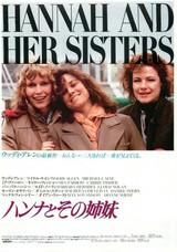 ハンナとその姉妹