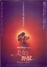 美女と野獣(1991)