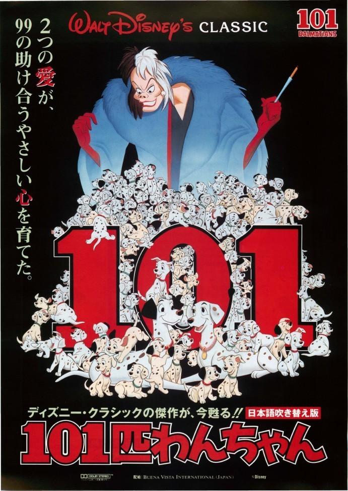 映画「101匹わんちゃん」の画像