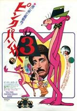 ピンクパンサー3