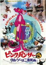ピンクパンサー5 クルーゾーは二度死ぬ