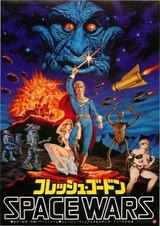 フレッシュ・ゴードン Space Wars