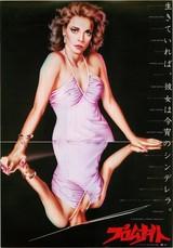 プロムナイト(1980)