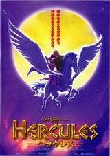 ヘラクレス(1997)