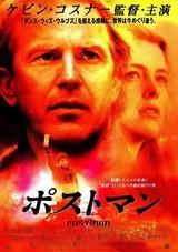 ポストマン(1997)