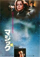 マジック(1979)