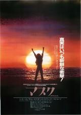 マスク(1984)