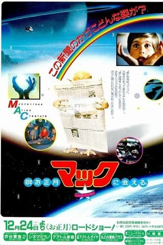 マック : 作品情報 - 映画.com