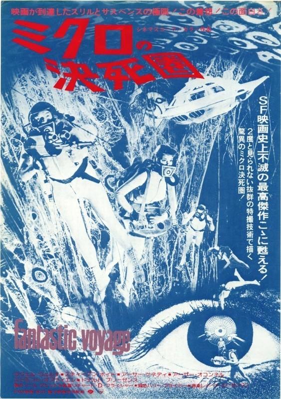 決死 ミクロ 圏 の 『ミクロの決死圏』手塚漫画からシットコムまで、影響を与えた作品たち(後編)(CINEMORE)