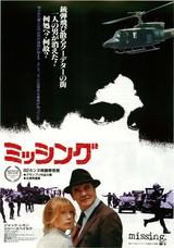 ミッシング(1982)