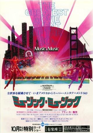 ミュージック・ミュージック : ...