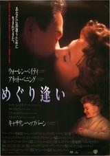 めぐり逢い(1994)