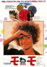 モモ(1987)