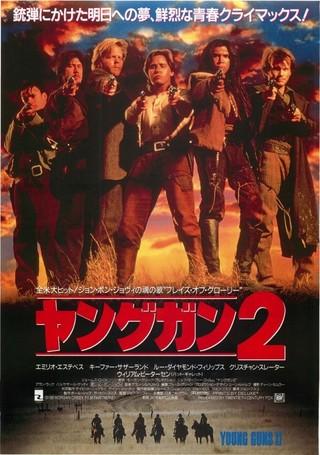 ヤングガン2 : 作品情報 - 映画....