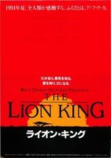 ライオン・キング(1994)