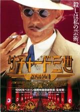 リチャード三世(1996)