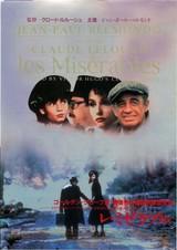 レ・ミゼラブル(1996)