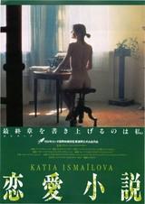 恋愛小説(1993)