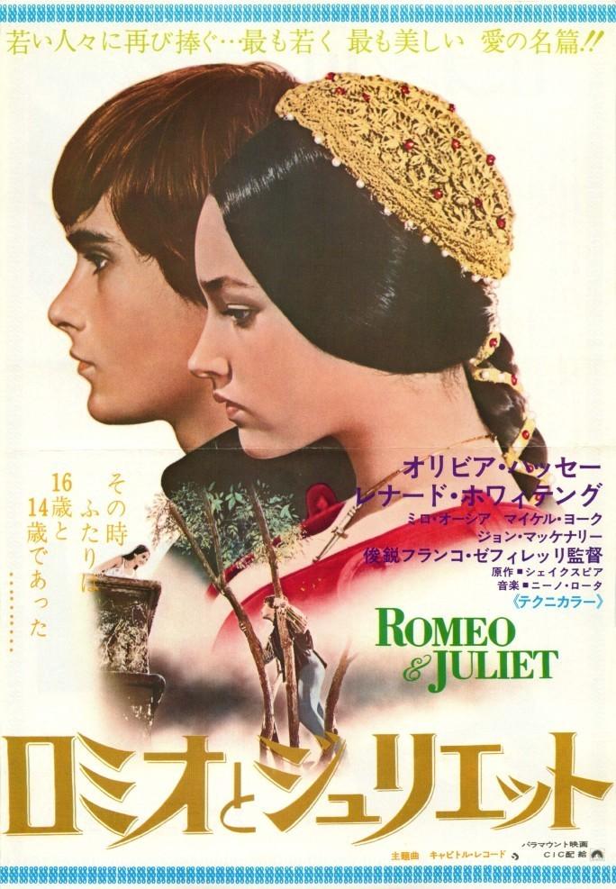 ロミオとジュリエット(1968) :...
