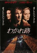 わかれ路(1994)